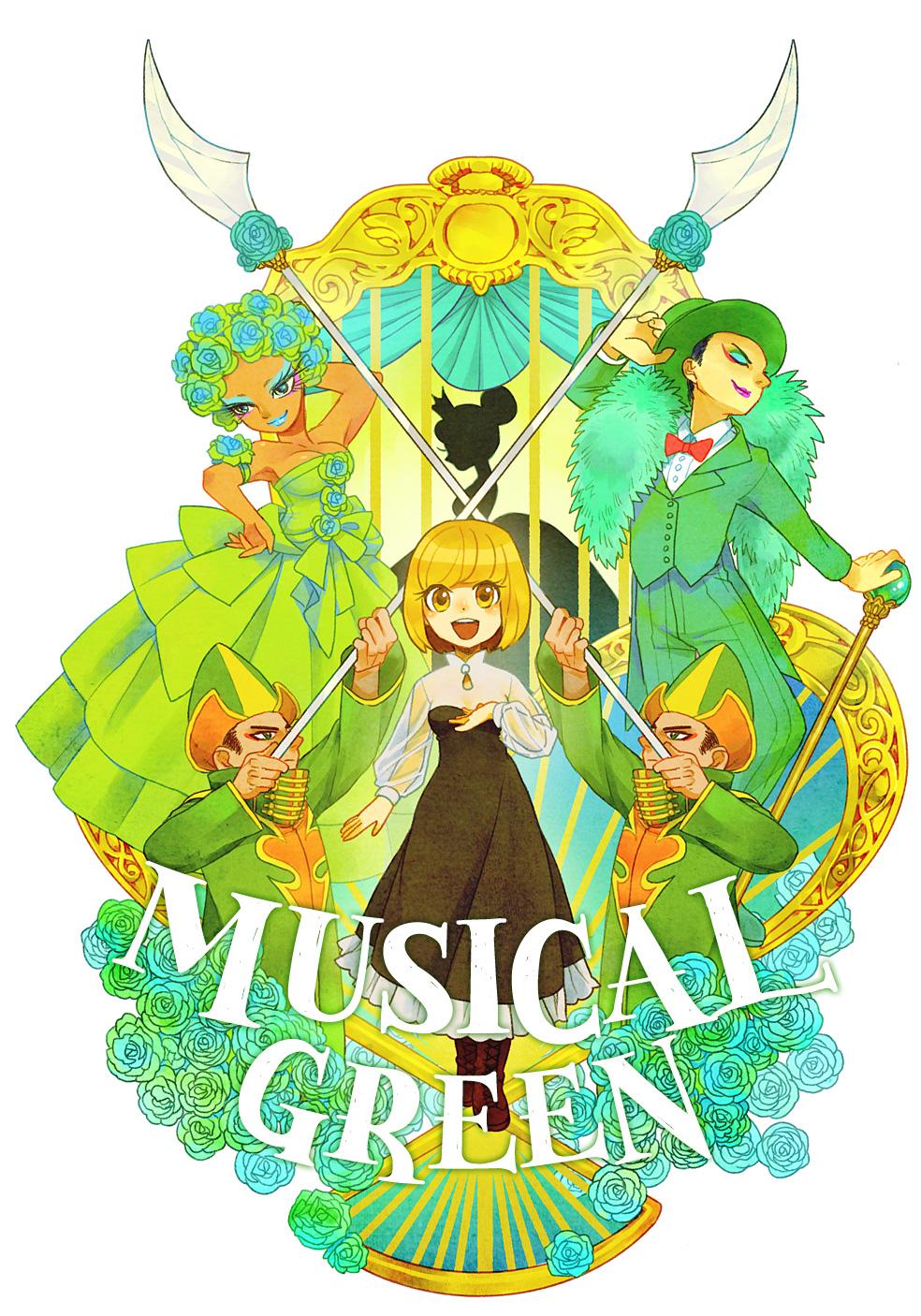 ミュージカル グリーン クリエイターへの直接発注で高品質なイラストを